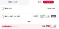 ドコモGalaxy S8+発売日は6月8日 MNPで超高額月サポ−4,293円(計10万円超)に - 白ロム転売法