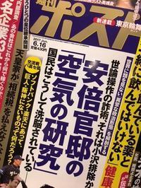 週刊ポストの「世界に類を見ない異常な安部政治を解剖する」が面白い - 香取俊介・東京日記