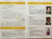 第8回Net3コンサート終了 - ピアニスト丸山美由紀のページ