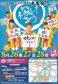 HBC イチオシ!まつり2016/札幌市 南区 - 貧乏なりに食べ歩く