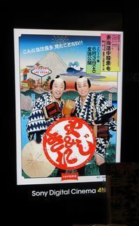 【シネマ歌舞伎】東海道中膝栗毛(やじきた) - お散歩アルバム・・梅雨入り前の爽風