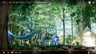 【CMお手伝い】櫻井翔さん出演 味の素「ギョーザ」ひっくりかえしてみてごらん篇 ご覧ください! - Doors , In & Out !    SAMのキャンプブログ