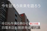 256回目四電本社前再稼働反対 抗議レポ 6月2日(金)高松/【科学史から見た原発】 - 瀬戸の風