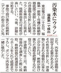 汚染水にウラン F1で検出 / 東京新聞 - 瀬戸の風