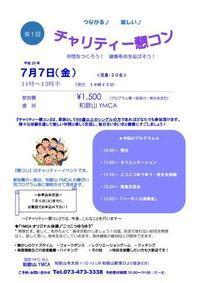 【7月7日】第1回 チャリティー★懇コン - 和歌山YMCA blog