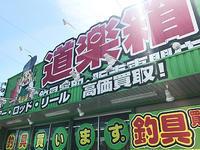 タケチャン優勝! - WaterLettuceのブログ