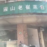 蒸包と酸辣湯で朝ごはん「圓山老崔蒸包」taipei - いわおの日々ing・・・夢見る頃がとっくに過ぎ去っても♪・・・