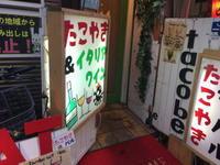 開港のまち野毛 - 実録!夜の放し飼い (横浜酒処系)