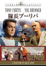 『隊長ブーリバ』(映画) - 竹林軒出張所
