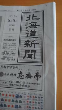 2017年6月5日(月)今朝の函館の天気と気温は。函館は運動会シーズン - 工房アンシャンテルール就労継続支援B型事業所(旧いか型たい焼き)セラピア函館代表ブログ