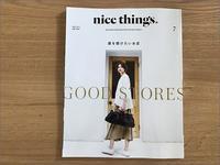 「nice things. 2017年7月号 」に掲載していただきました - 片付けたくなる部屋づくり