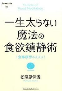 ダイエット29日目 - アラフィフ主婦のダイエット記録!