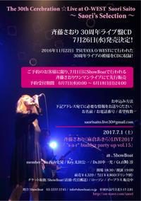 ★☆デビュー30周年ライブ盤CD発売決定★☆ - 麻倉あきらOfficial Blog『No Songs! No Life!』
