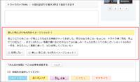 エキサイト編集画面のアレンジ(33) キャンペーン追加エリア対策 - At Studio TA