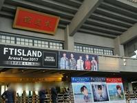 今年もVIP目線のFTISLANDアリーナツアー@日本武道館 - 続☆今日が一番・・・♪