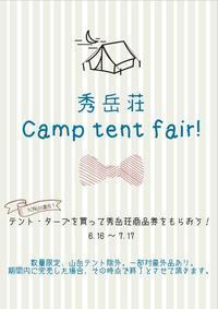 キャンプテントフェア - 秀岳荘みんなのブログ!!