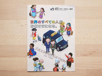 illustration works 62 - アンバランス通信