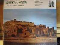 渡辺武信邸・見学 - 続・U設計室web diary