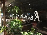 '16.7 猛暑の台湾女子旅 vol.24 ~富錦樹グループのマッサージ屋さんへ 「沐綠身活 Relaxing Trip」 - 晴れた朝には 改