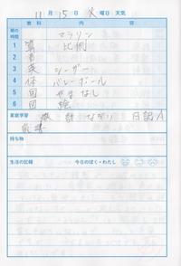 11月15日 - なおちゃんの今日はどんな日?