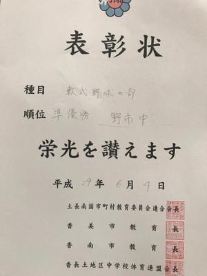 香長土地区総体結果 - いごっそうの土佐日記