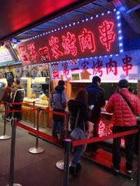 再び、花蓮・東大門夜市の『第一家烤肉串』。 - ヨカヨカタイワン。