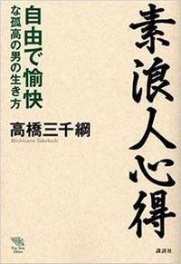 「素浪人心得ーー自由で愉快な孤高の男の生き方」電子書籍版 - 三千綱ブログ