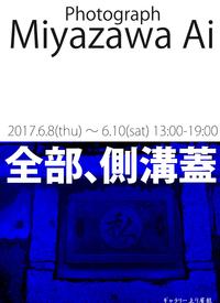 宮澤愛 写真展 - ギャラリー上り屋敷