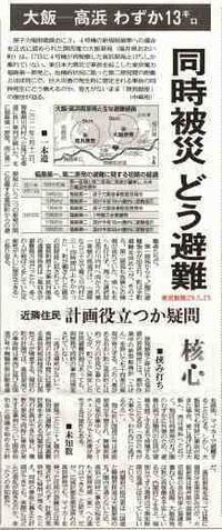 同時被災どう避難 大飯-高浜わずか13㌔ 近隣住民計画役立つか疑問 /核心 東京新聞 - 瀬戸の風