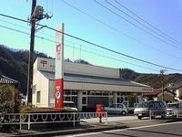 3-243 修善寺郵便局 静岡県伊豆市 - fbox12 blog (博物館fbox12 館長の雑記帳)
