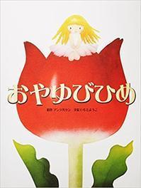 絵本・・・ - 花のえ窯日記