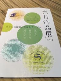 作品展と新作発表会にお出かけ  - 布箱日記 by  boxstudio85