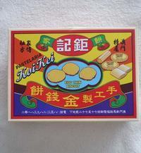 マカオのお土産 鉅記餅家のレトロパッケージのお菓子 - おみやげMYラブ ~ブログ版~