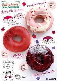 【期間限定】クリスピークリームドーナツの「Love Me Berry」のドーナツ3種【期待通りのおいしさ!】 - 溝呂木一美(飯塚一美)の仕事と趣味とドーナツ