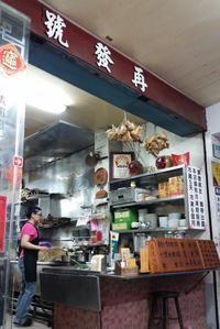 台湾一週7日間(21)台南の夜を味わう - ◆ Mangiare Felice ◆ 食べて飲んで幸せ