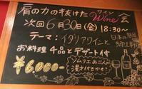 次回のワイン会は - 大阪・西天満のフランス料理店「いまとむかし 井上義平」のブログ