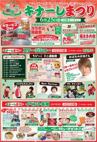 新潟県十日町市からの開催情報 - かえっこ