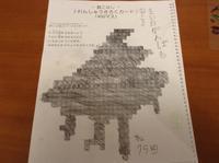 先生!弾けるようになったよ! - 加藤ピアノ教室(鳥取県倉吉市・日南町)             教室とピアノ教師の日記