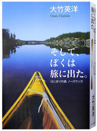 『そして、ぼくは旅に出た。』重版出来! 好評発売中!6、7月の刊行記念イベントのお知らせ。 - hidehiro otake photography news                                      大竹英洋フォトグラフィー