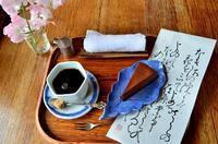一杯の時間 ~カフェ真古館~ - 雲母(KIRA)の舟に乗って