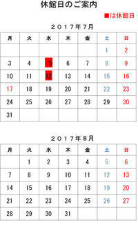☆☆☆【7月・8月休館日のお知らせ】☆☆☆ - ワインフィールド   由布院ワイナリーブログ