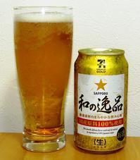 サッポロ/7&i 和の逸品 ~麦酒酔噺その699~アサヒよ!これが国産ビールだ! - クッタの日常