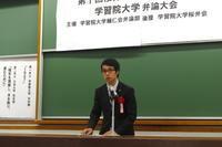 H29/6/3 桜弁会杯 - 明治大学雄弁部公式ブログ