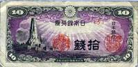 これってシナイ山?!/ 拾銭紙幣に国会議事堂 - 「つかさ組!」