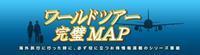 バリ島TV情報:ワールドツアー2017 バリ島♪ - 渡バリ病棟