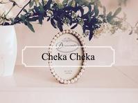 黄土よもぎ蒸しができるビューティーサロン「Cheka Chekaチェカチェカ」福岡市中央区薬院 - Cheka Chekaのスパイスな日常