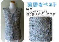☆ 前開きベスト - ひまわり編み物