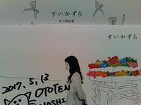 村上紗由里「すいかずら」発売!(本番) - 第三次オーディオブーム!  ~ SOULNOTE で Fundamental な日々 ~