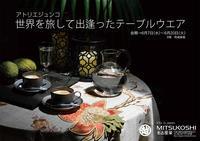 名古屋 三越 Atelier Junko  テーブルセッティング - Atelier Junko