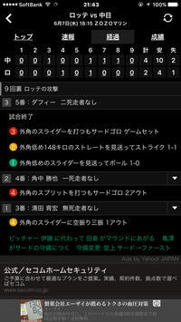 (速報)ドラゴンズ、3連勝 - Pushpin Diary(L.J.Style Book)